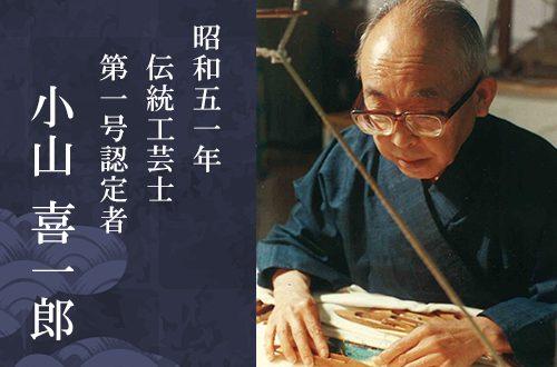 昭和51年 伝統工芸士 第一号認定者 小山 喜一郎