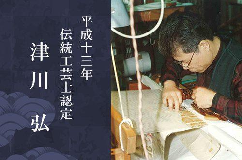 平成13年 伝統工芸士認定 津川 弘