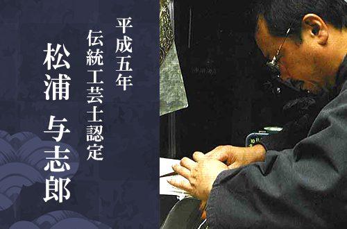 平成5年 伝統工芸士認定 松浦 与志郎