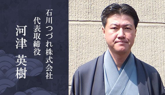 石川つづれ株式会社 代表取締役 河津 英樹