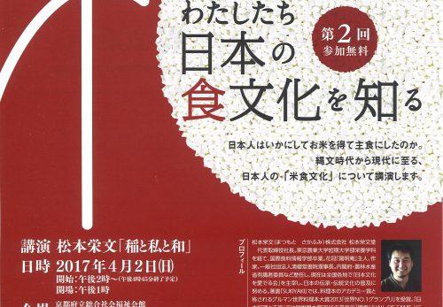 わたしたち日本の食文化を知る 石川つづれ