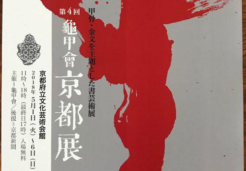甲骨・金文を主題とした書芸術展  龜甲會 京都展開催